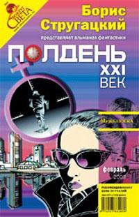Полдень, XXI век. Журнал Бориса Стругацкого, февраль, 2008
