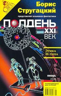 Полдень, XXI век. Журнал Бориса Стругацкого, январь, 2008