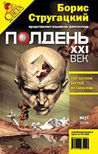 Полдень, XXI век. Журнал Бориса Стругацкого, март, 2008