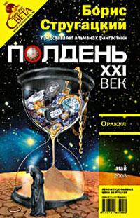 Полдень, XXI век. Журнал Бориса Стругацкого, май, 2008
