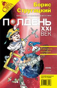Полдень, XXI век. Журнал Бориса Стругацкого, июнь, 2008