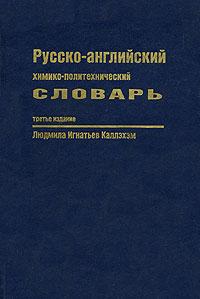 Русско-английский химико-политехнический словарь / Russian-English Chemical and Polytechnical Dictionary