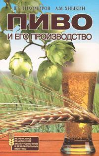 Пиво и его производство