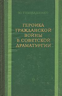 Героика гражданской войны в советской драматургии