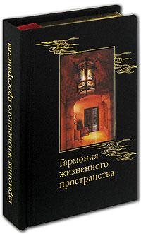 Гармония жизненного пространства (подарочное издание). Бронислав Виногродский