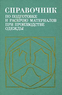 Справочник по подготовке и раскрою материалов при производстве одежды