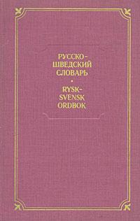 Русско-шведский словарь/ Rysk-svensk ordbok