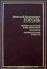 Вечера на хуторе близ Диканьки. Миргород. Петербургские повести. Н. В. Гоголь