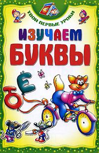 Изучаем буквы12296407Данная занимательная книга предназначена для детей дошкольного возраста. В возрасте 4-5 лет у них пробуждается так называемое языковое чутье. Дети начинают проявлять интерес к звукам, буквам и словам. Надеемся, что книга поможет вам поддержать и углубить этот интерес. Выполняя игровые и графические задания вместе, вы научите детей выделять звуки на слух, переводить их в буквы и наоборот. Занятия с детьми в наше время необходимость.