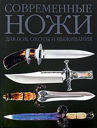 Дэвид Дэйром. Современные ножи для боя, охоты и выживания