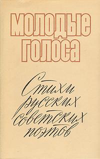 Молодые голоса. Стихи русских советских писателей