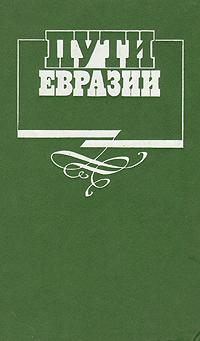 Пути Евразии