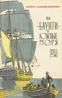"""На """"Баунти"""" в южные моря"""