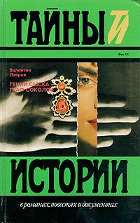 Гений сыска - граф Соколов