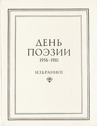 ���� ������. 1956-1981. ���������