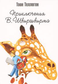 Книга Приключения В. Швыршвырма