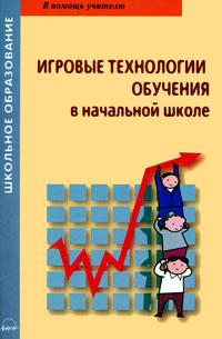 Игровые технологии обучения в начальной школе ( 978-5-89415-624-8 )