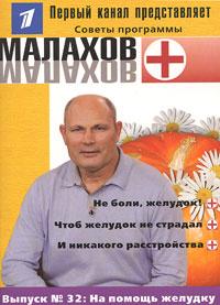 Малахов+. Выпуск 32. На помощь желудку