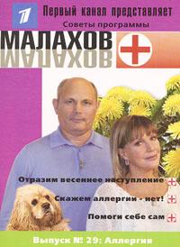 Малахов+. Выпуск 29. Аллергия ( 978-5-8159-0829-1 )