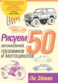 ������ 50 �����������, ���������� � ����������