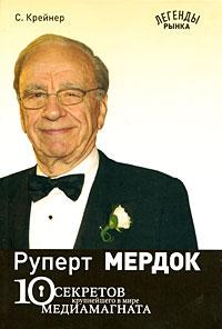 Руперт Мердок. 10 секретов крупнейшего в мире медиамагната ( 978-5-9791-0095-1 )