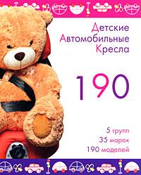 Детские автомобильные кресла ( 978-5-9698-0240-7 )