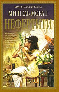 Книга Нефертити
