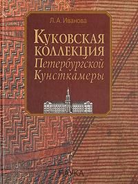 Куковская коллекция Петербургской Кунскамеры