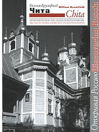 Чита. Архитектурное наследие в фотографиях / Chita: Architectural Heritage in Photographs