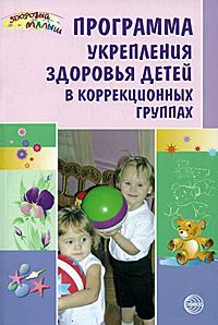 Программа укрепления здоровья детей в коррекционных группах ( 978-5-9949-0025-3 )