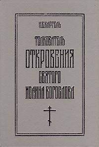 И. В. Каргель - Толкование на Книгу Откровение