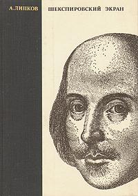 Шекспировский экран