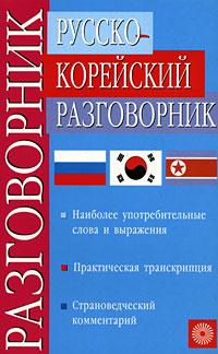 Русско-корейский разговорник. Ю. Н. Мазур, В. Л. Ли