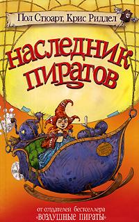 Книга Наследник пиратов