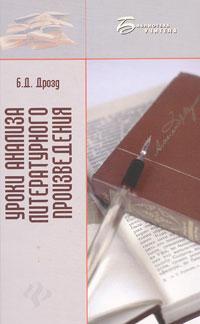 Книга Уроки анализа литературного произведения