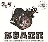 КОАПП. Выпуск 3, 4 (аудиокнига на 2 CD). М. Константиновский