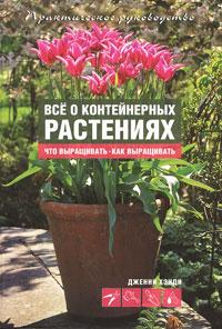 Все о контейнерных растениях. Что выращивать, как выращивать ( 978-5-17-048641-0, 978-5-271-18777-3, 0007164041 )
