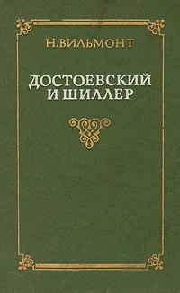 Достоевский и Шиллер
