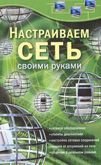 Настраиваем сеть своими руками. С. В. Глушаков, Т. С. Хачиров