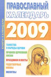 Купить Православный календарь 2009