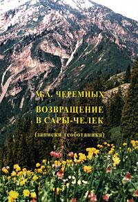 Возвращение в Сары-Челек (записки геоботаника) ( 978-5-87317-467-6 )