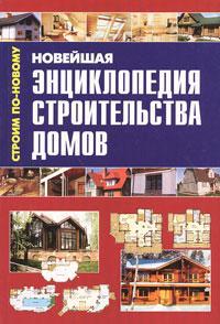 Новейшая энциклопедия строительства домов ( 978-5-488-01635-4 )