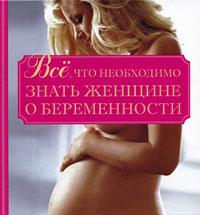 Все, что необходимо знать женщине о беременности ( 978-985-16-3797-9 )