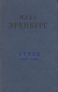 Илья Эренбург. Стихи 1938-1958