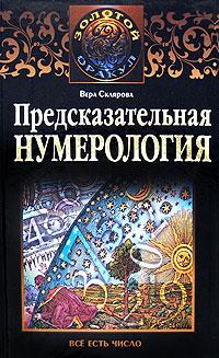Предсказательная нумерология. Вера Склярова