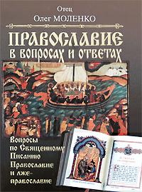 Вопросы по Священному Писанию. Православие и лжеправославие