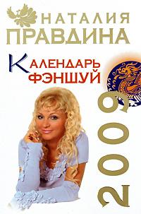 Календарь фэншуй 2009. Наталия Правдина