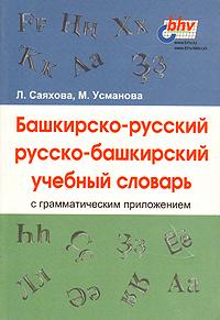 Башкирско-русский/русско-башкирский учебный словарь