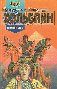 Prophezeiung ( 1979 ) Wikipedia