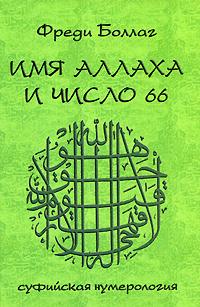Имя Аллаха и число 66. Суфийская нумерология. Фреди Боллаг